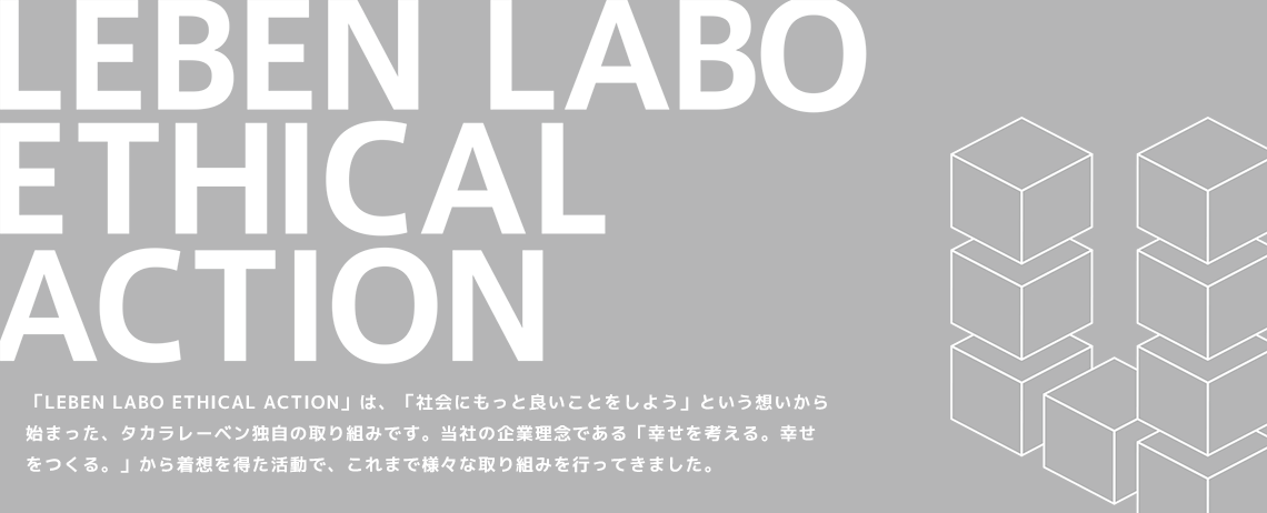 LEBEN LABO ETHICAL ACTION